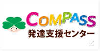 COMPASS 発達支援センター