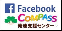 Facebook COMPASS発達支援センター